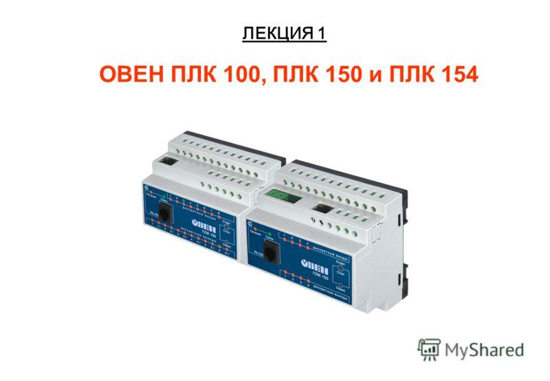 ОВЕН ПЛК 100, ПЛК 150 и ПЛК 154 ЛЕКЦИЯ 1