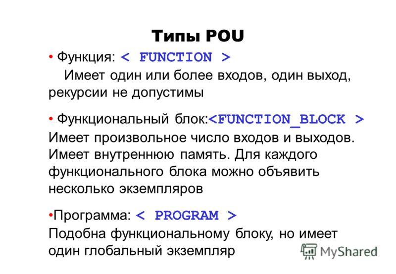Функция: Имеет один или более входов, один выход, рекурсии не допустимы Функциональный блок: Имеет произвольное число входов и выходов. Имеет внутреннюю память. Для каждого функционального блока можно объявить несколько экземпляров Программа: Подобна