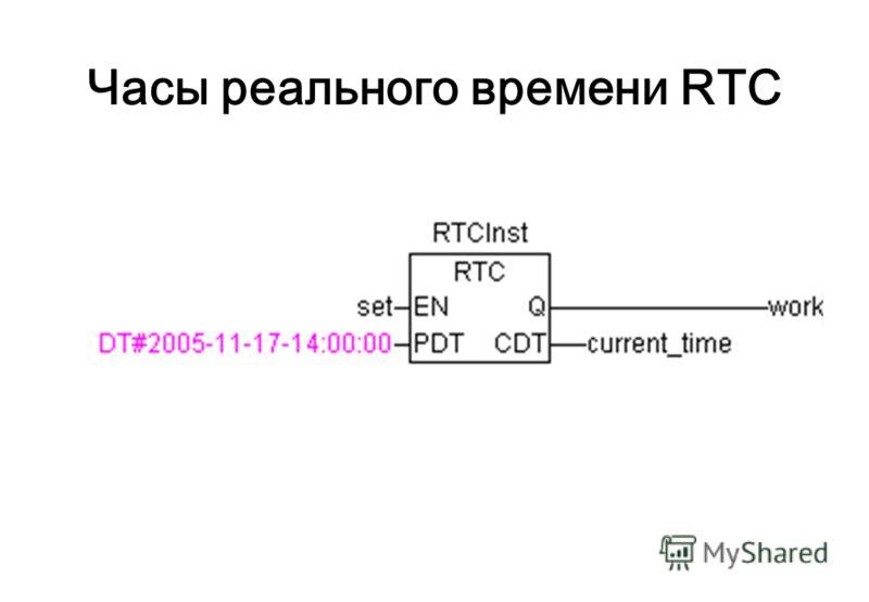 Часы реального времени RTC