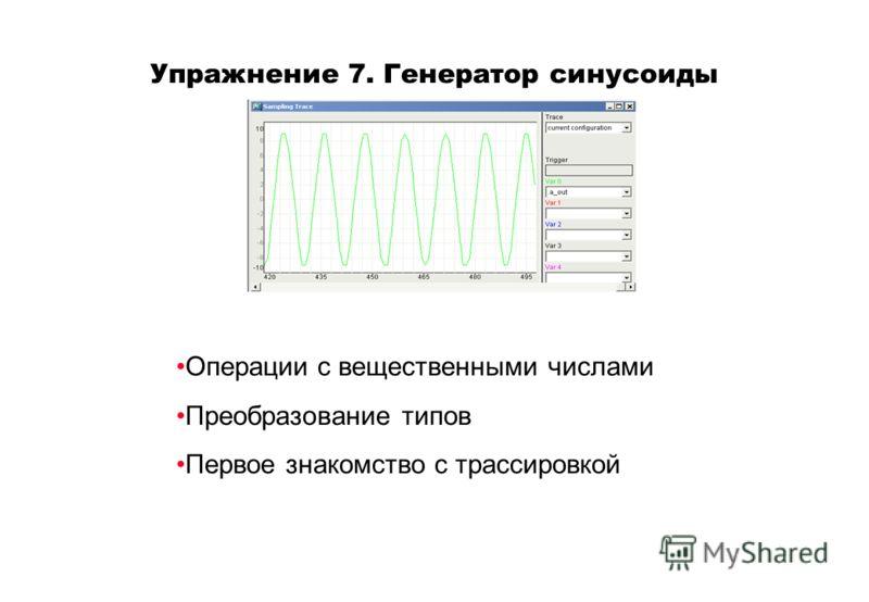 Упражнение 7. Генератор синусоиды Операции с вещественными числами Преобразование типов Первое знакомство с трассировкой