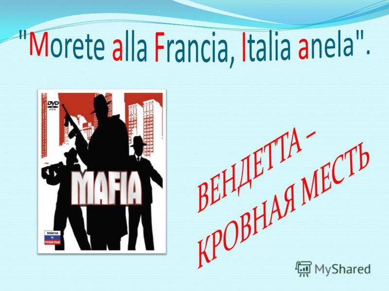 Мафия ( mafia) криминальное сообщество, сформировавшееся на Сицилии в середине 19-го века