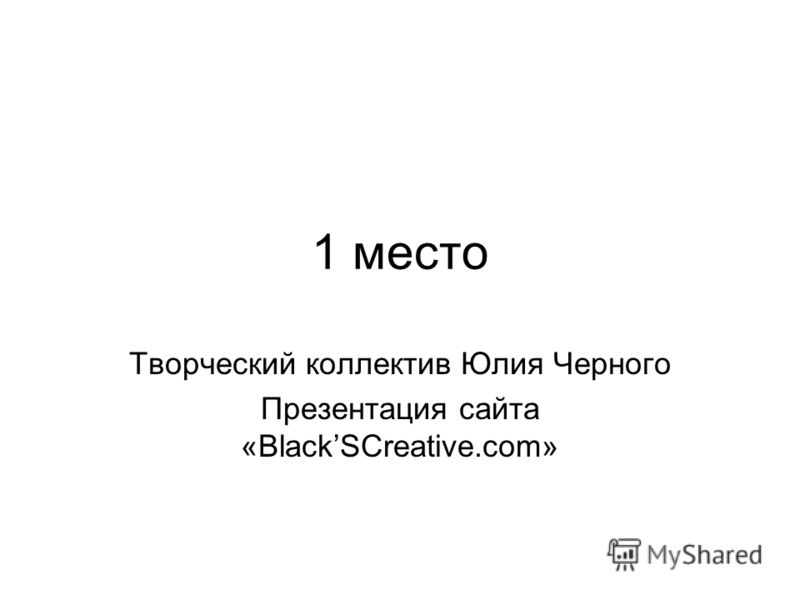 1 место Творческий коллектив Юлия Черного Презентация сайта «BlackSCreative.com»