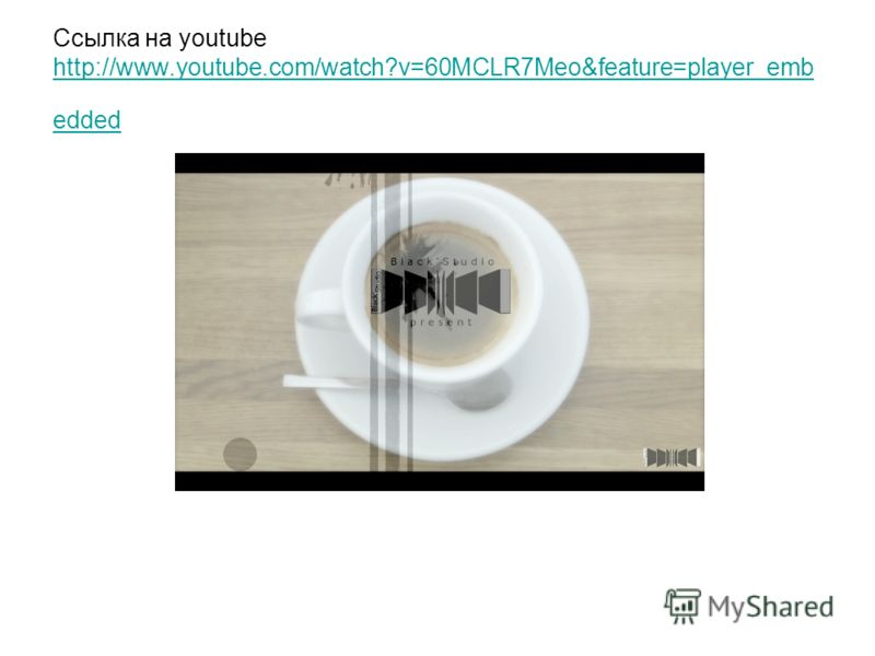 Ссылка на youtube http://www.youtube.com/watch?v=60MCLR7Meo&feature=player_emb edded http://www.youtube.com/watch?v=60MCLR7Meo&feature=player_emb edded