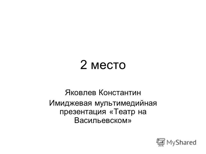 2 место Яковлев Константин Имиджевая мультимедийная презентация «Театр на Васильевском»