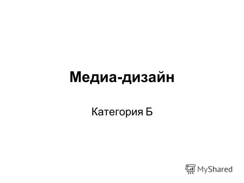 Медиа-дизайн Категория Б