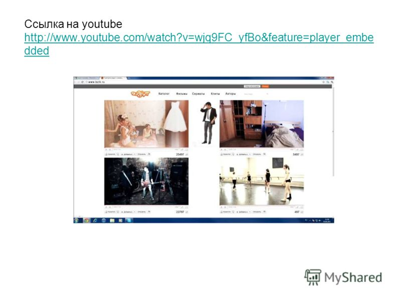 Ссылка на youtube http://www.youtube.com/watch?v=wjq9FC_yfBo&feature=player_embe dded http://www.youtube.com/watch?v=wjq9FC_yfBo&feature=player_embe dded