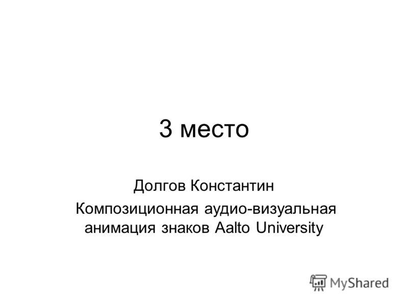 3 место Долгов Константин Композиционная аудио-визуальная анимация знаков Aalto University