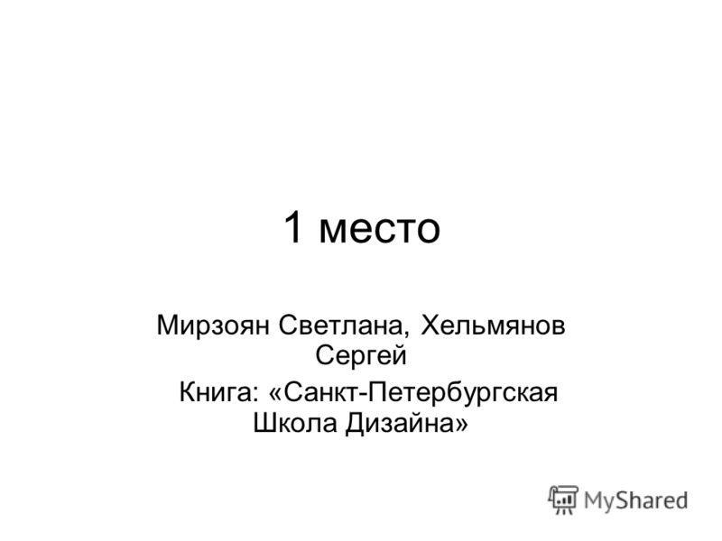 1 место Мирзоян Светлана, Хельмянов Сергей Книга: «Санкт-Петербургская Школа Дизайна»