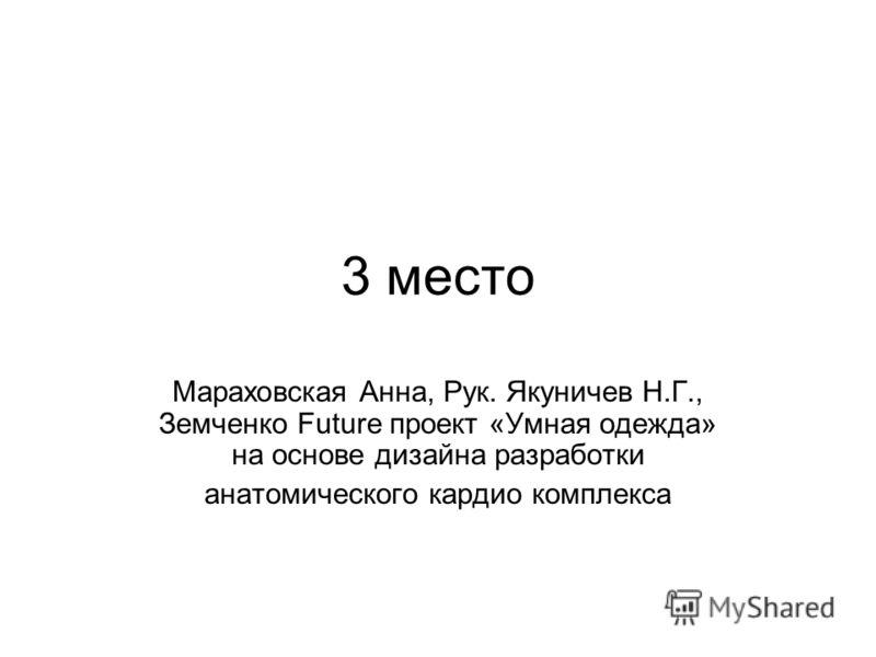 3 место Мараховская Анна, Рук. Якуничев Н.Г., Земченко Future проект «Умная одежда» на основе дизайна разработки анатомического кардио комплекса