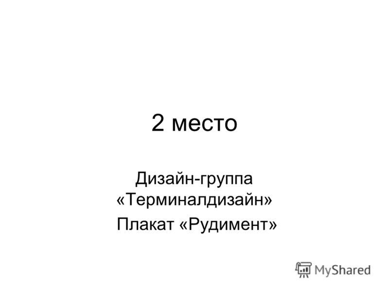 2 место Дизайн-группа «Терминалдизайн» Плакат «Рудимент»