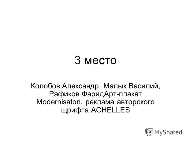 3 место Колобов Александр, Малык Василий, Рафиков ФаридАрт-плакат Modernisaton, реклама авторского щрифта ACHELLES