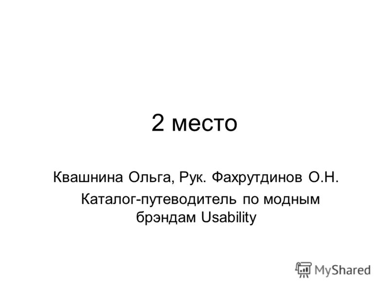 2 место Квашнина Ольга, Рук. Фахрутдинов О.Н. Каталог-путеводитель по модным брэндам Usability