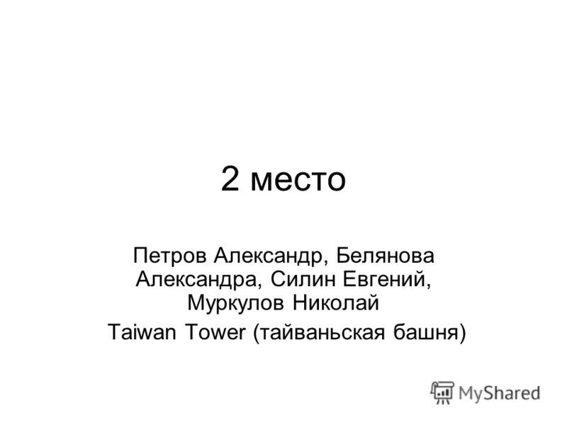 2 место Петров Александр, Белянова Александра, Силин Евгений, Муркулов Николай Taiwan Tower (тайваньская башня)
