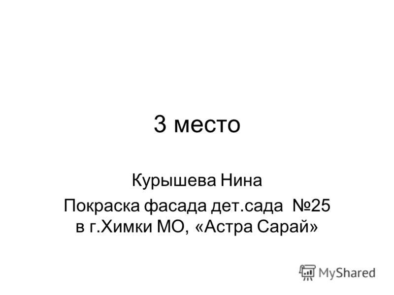 3 место Курышева Нина Покраска фасада дет.сада 25 в г.Химки МО, «Астра Сарай»