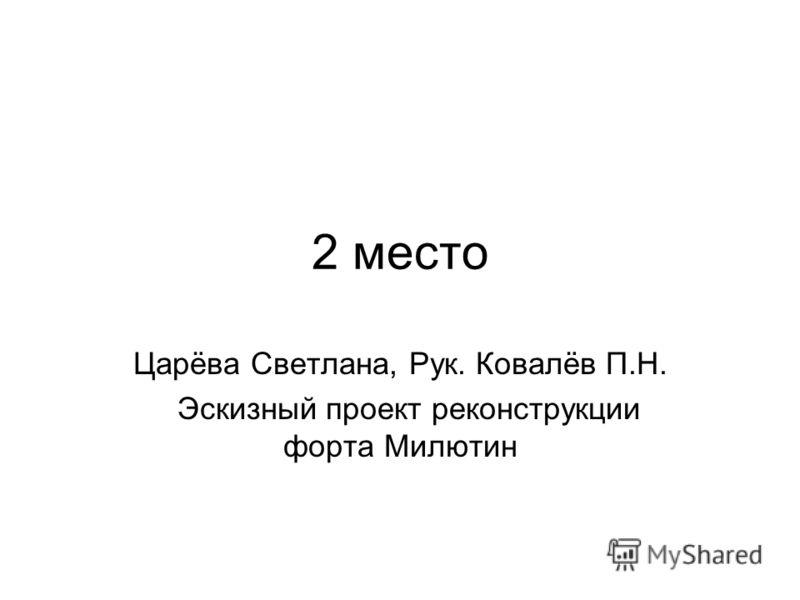 2 место Царёва Светлана, Рук. Ковалёв П.Н. Эскизный проект реконструкции форта Милютин