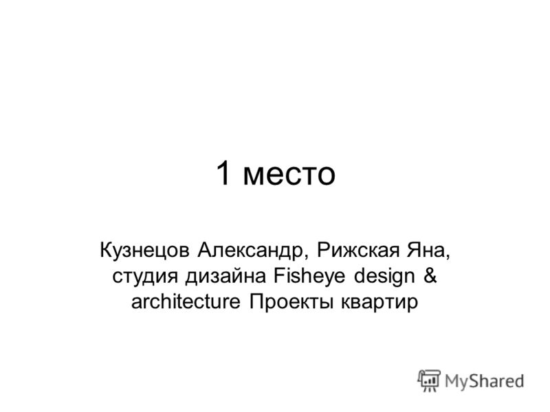 1 место Кузнецов Александр, Рижская Яна, студия дизайна Fisheye design & architecture Проекты квартир