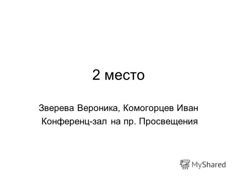 2 место Зверева Вероника, Комогорцев Иван Конференц-зал на пр. Просвещения