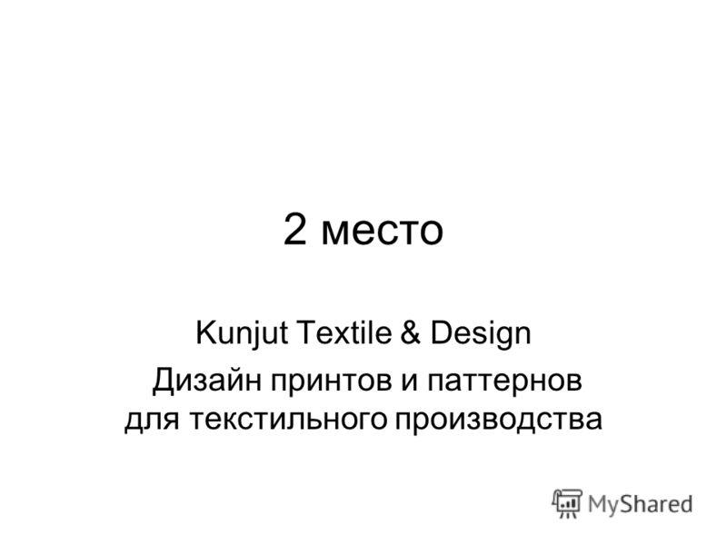 2 место Kunjut Textile & Design Дизайн принтов и паттернов для текстильного производства