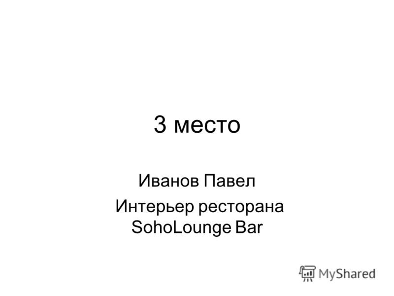 3 место Иванов Павел Интерьер ресторана SohoLounge Bar