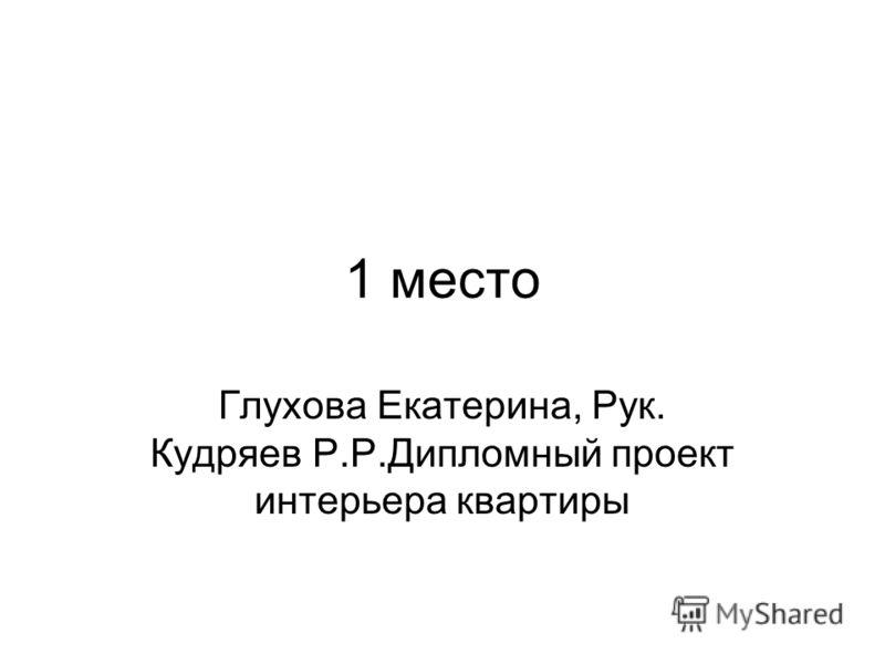 1 место Глухова Екатерина, Рук. Кудряев Р.Р.Дипломный проект интерьера квартиры
