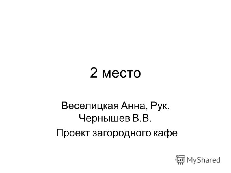 2 место Веселицкая Анна, Рук. Чернышев В.В. Проект загородного кафе