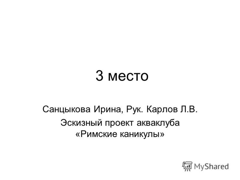3 место Санцыкова Ирина, Рук. Карлов Л.В. Эскизный проект акваклуба «Римские каникулы»
