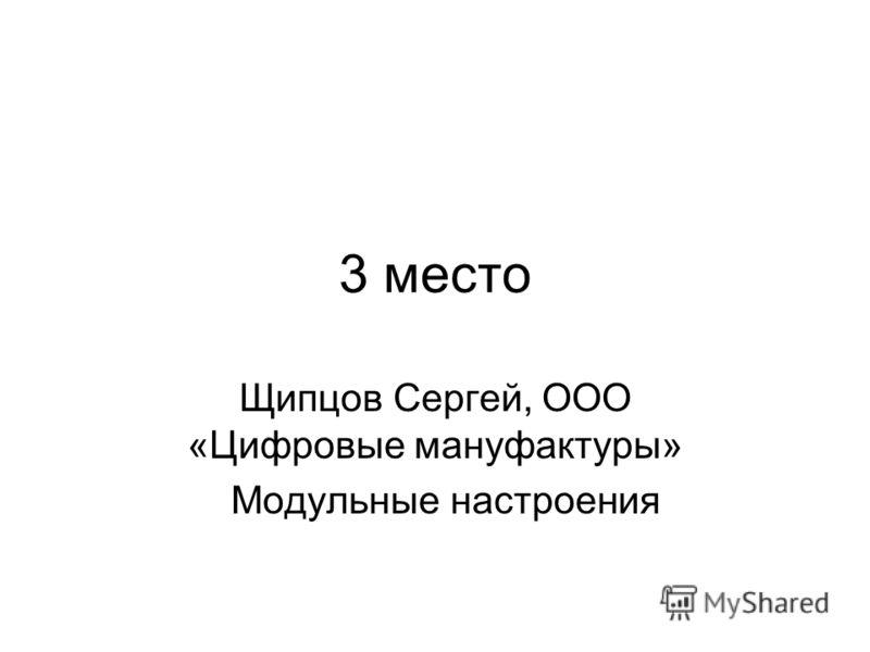 3 место Щипцов Сергей, ООО «Цифровые мануфактуры» Модульные настроения