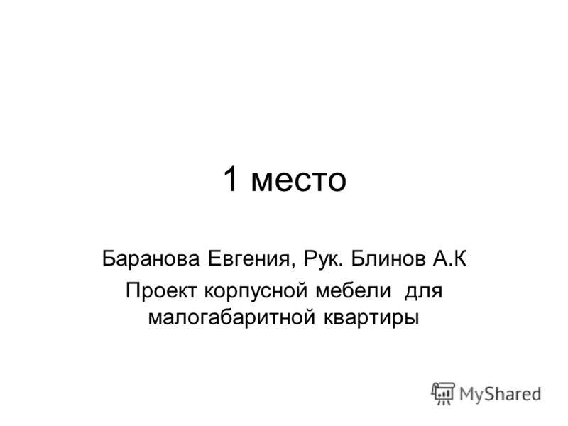 1 место Баранова Евгения, Рук. Блинов А.К Проект корпусной мебели для малогабаритной квартиры