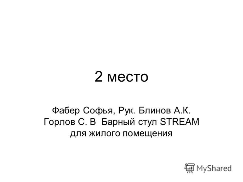 2 место Фабер Софья, Рук. Блинов А.К. Горлов С. В Барный стул STREAM для жилого помещения