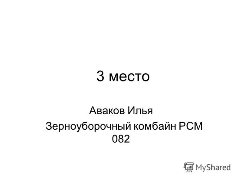 3 место Аваков Илья Зерноуборочный комбайн РСМ 082