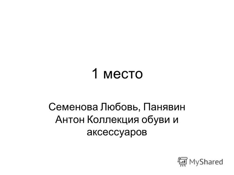 1 место Семенова Любовь, Панявин Антон Коллекция обуви и аксессуаров