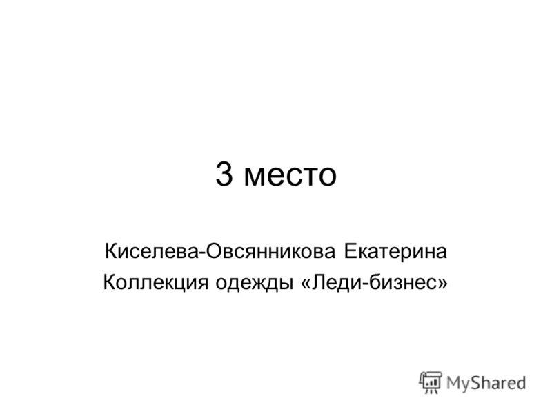 3 место Киселева-Овсянникова Екатерина Коллекция одежды «Леди-бизнес»