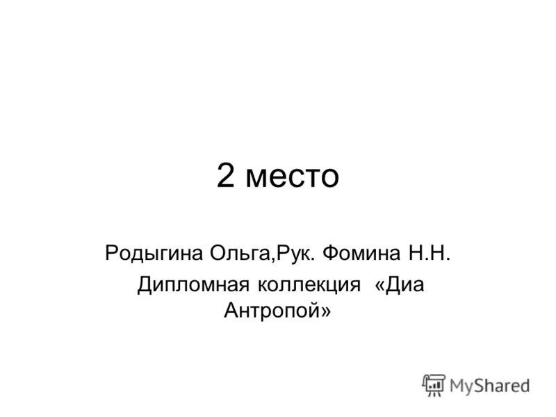 2 место Родыгина Ольга,Рук. Фомина Н.Н. Дипломная коллекция «Диа Антропой»
