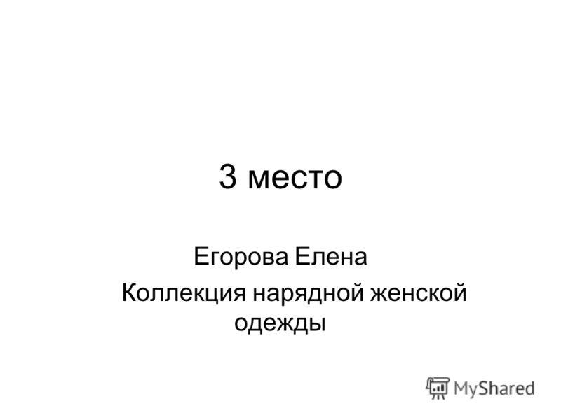 3 место Егорова Елена Коллекция нарядной женской одежды
