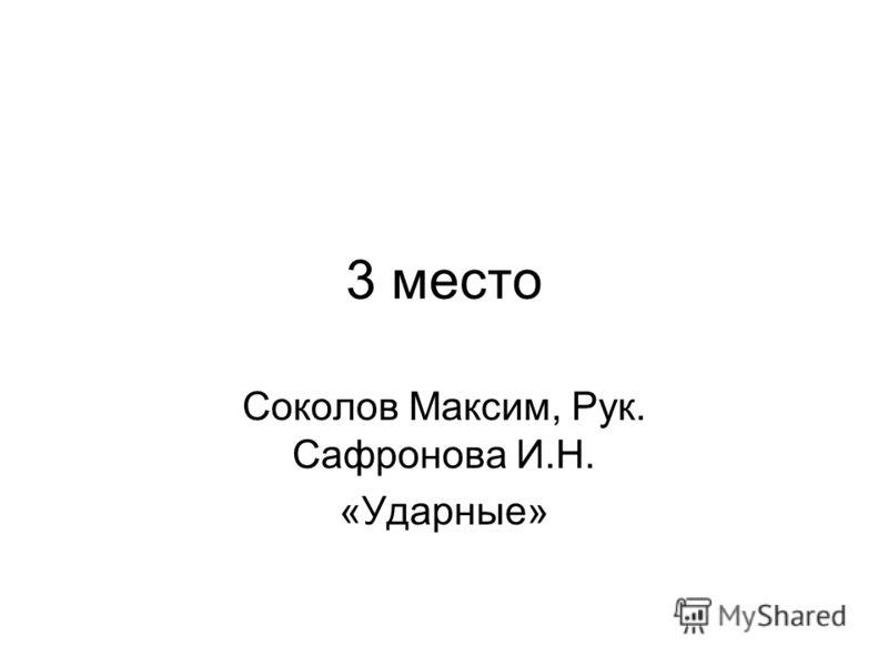3 место Соколов Максим, Рук. Сафронова И.Н. «Ударные»