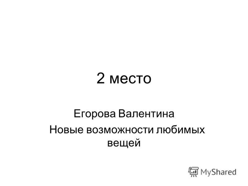 2 место Егорова Валентина Новые возможности любимых вещей