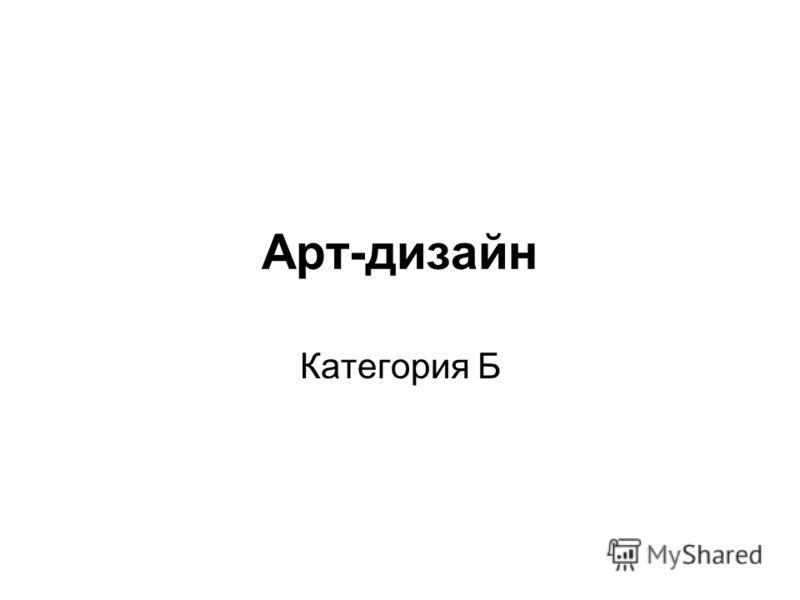Арт-дизайн Категория Б