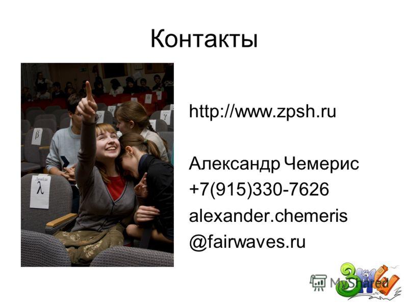 Контакты http://www.zpsh.ru Александр Чемерис +7(915)330-7626 alexander.chemeris @fairwaves.ru