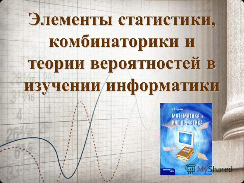 Элементы статистики, комбинаторики и теории вероятностей в изучении информатики