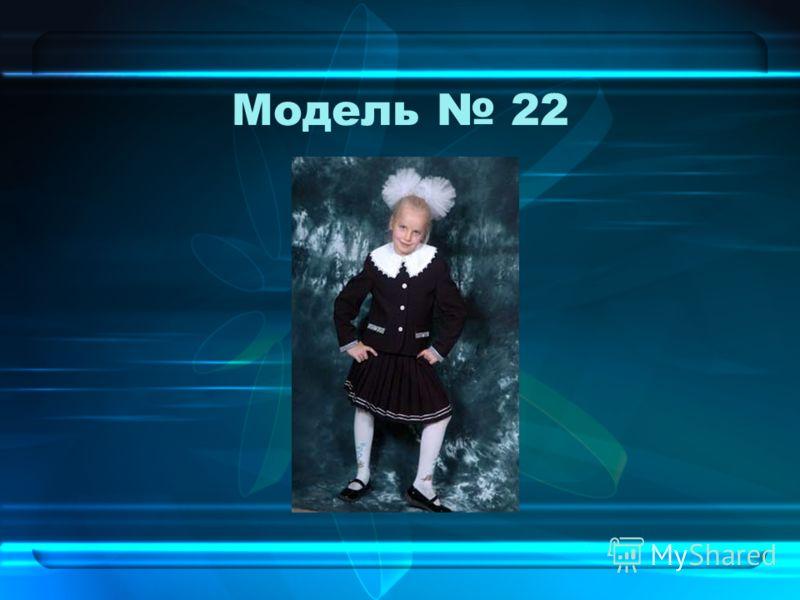 Модель 22