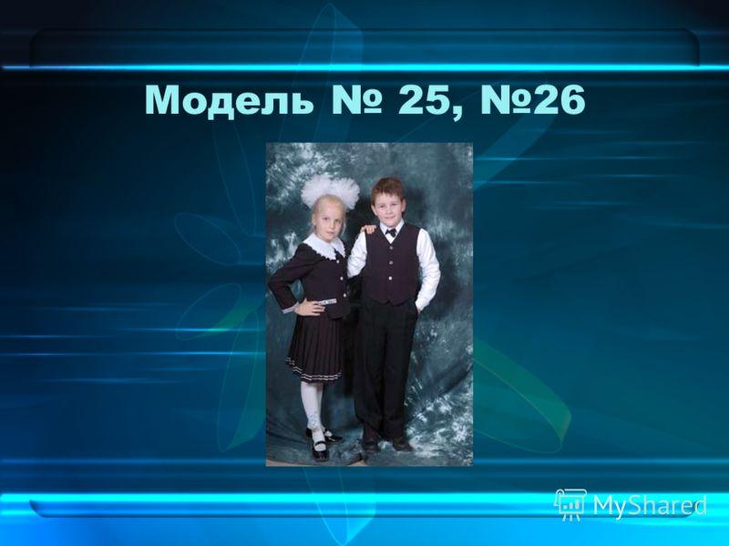 Модель 25, 26