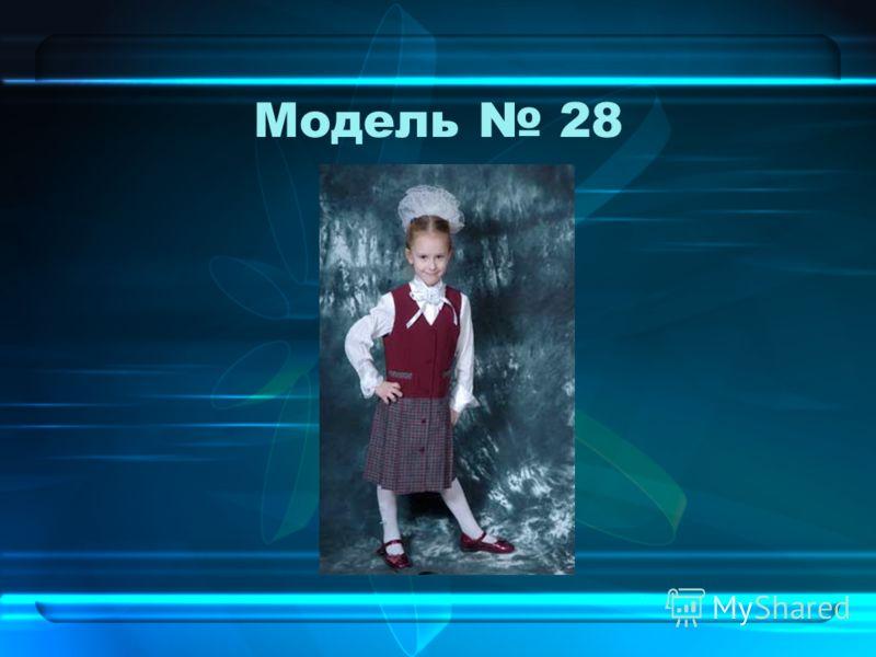 Модель 28