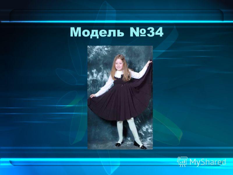 Модель 34