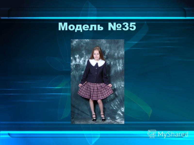 Модель 35