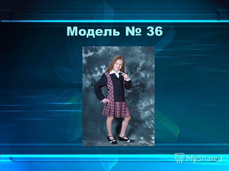 Модель 36