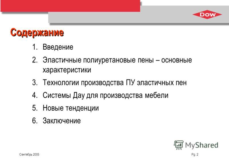Сентябрь 2005 Pg. 2 Содержание 1.Введение 2.Эластичные полиуретановые пены – основные характеристики 3.Технологии производства ПУ эластичных пен 4.Системы Дау для производства мебели 5.Новые тенденции 6.Заключение