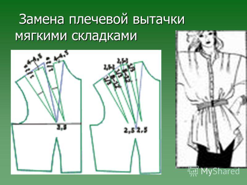 Замена плечевой вытачки мягкими складками Замена плечевой вытачки мягкими складками