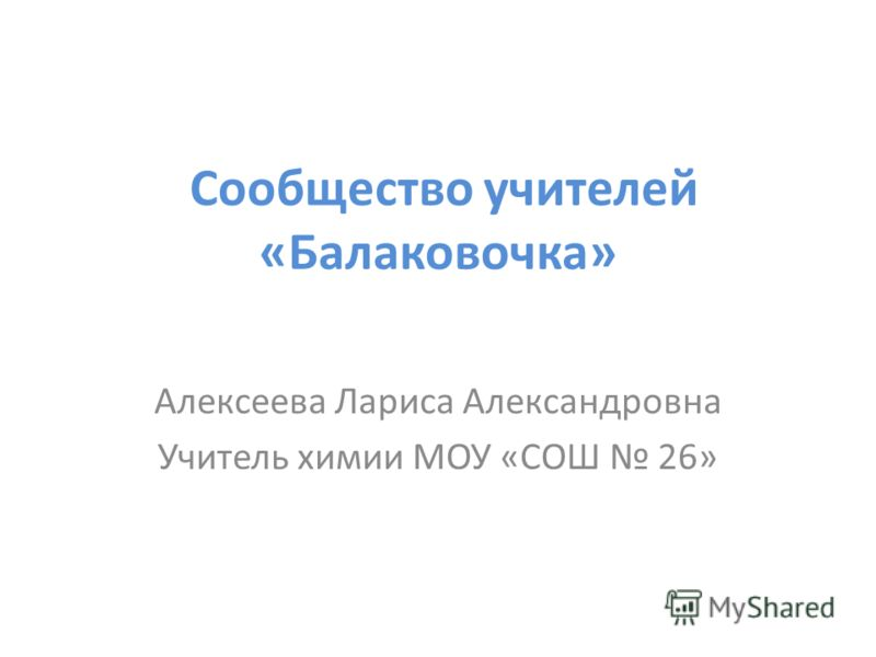 Сообщество учителей «Балаковочка» Алексеева Лариса Александровна Учитель химии МОУ «СОШ 26»