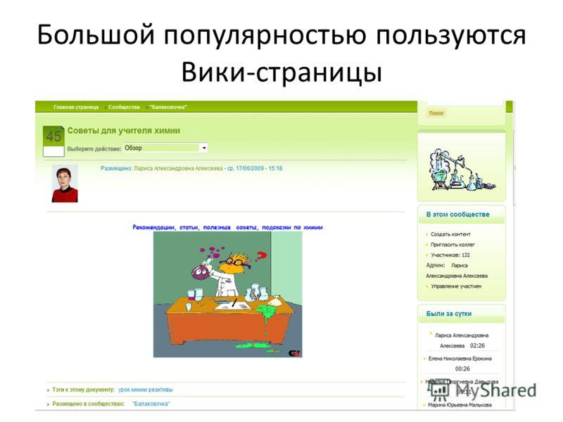 Большой популярностью пользуются Вики-страницы