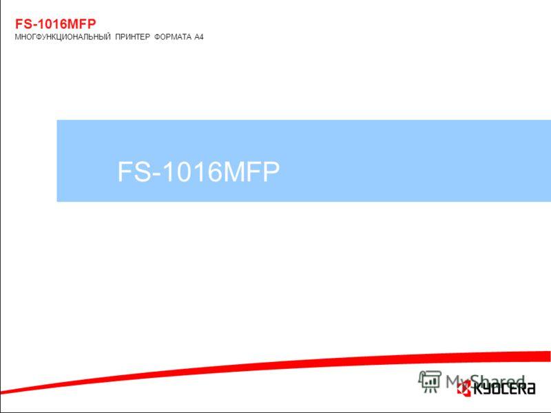 FS-1016MFP МНОГФУНКЦИОНАЛЬНЫЙ ПРИНТЕР ФОРМАТА А4
